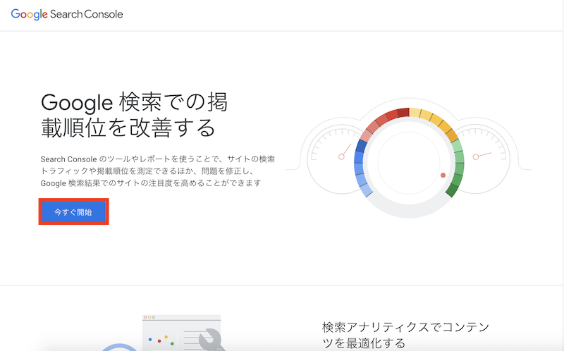 googleサーチコンソール設定1