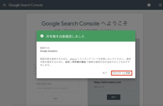 googleサーチコンソール設定3