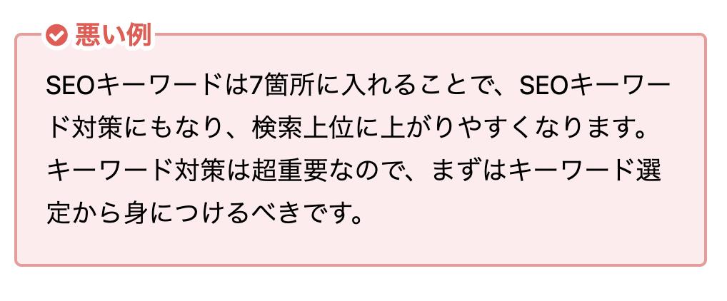 SEOキーワード本文への入れ方(悪い例)