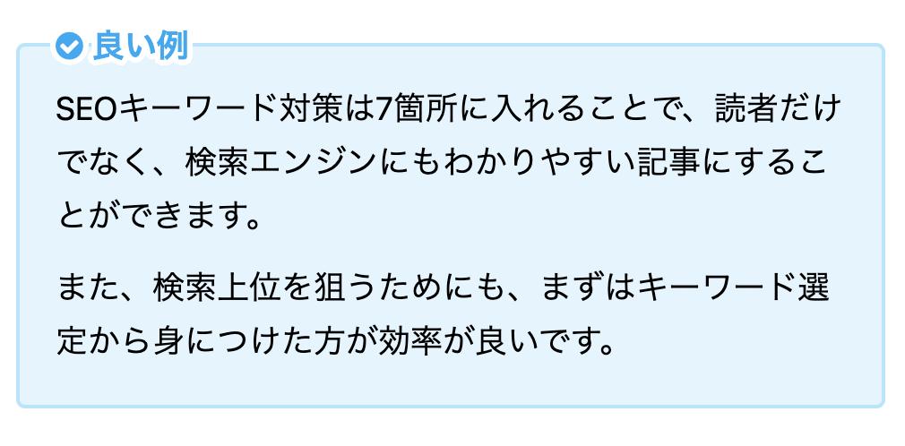 SEOキーワード本文への入れ方(良い例)