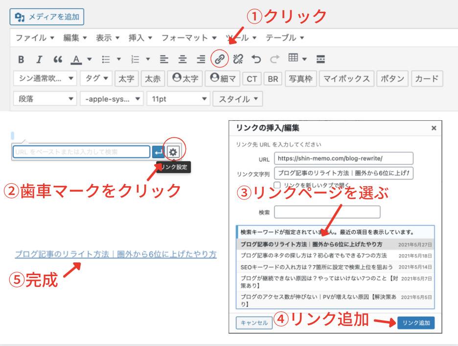 内部リンクの貼り方・タイトルの文字ごと表示する方法