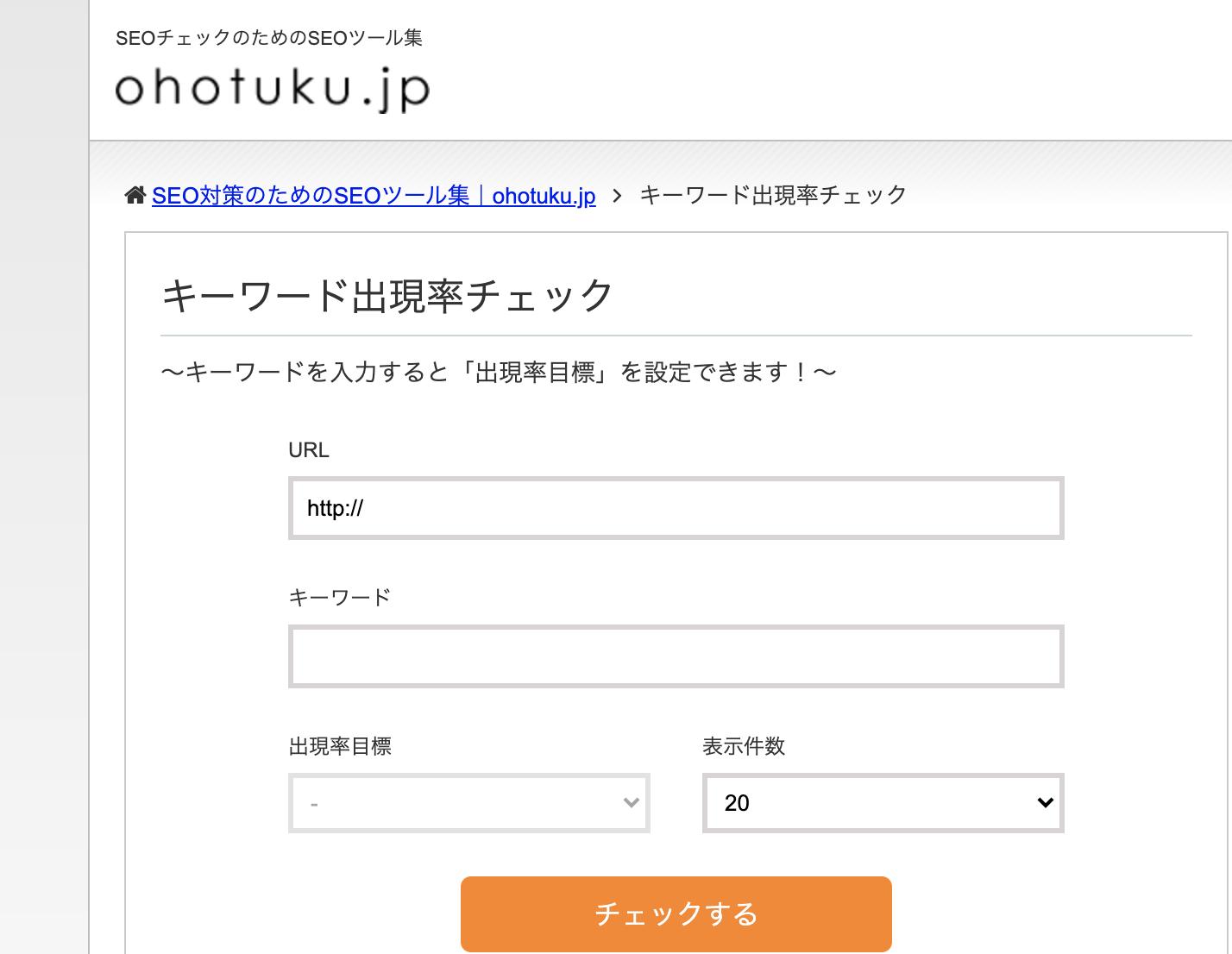 キーワード出現率チェックohotuku.jp