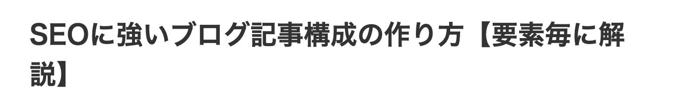 記事構成:タイトル