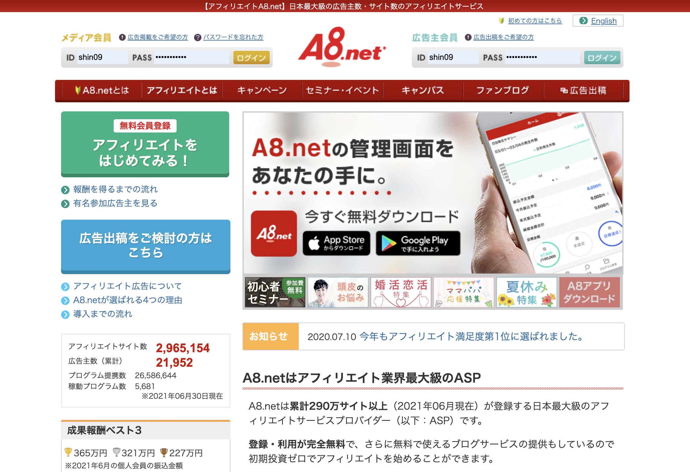 a8net公式サイトのトップページ画像