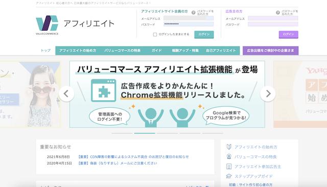 valuecommerce公式サイト